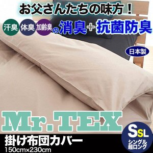 日本製 Mr.TEXミスターテックス 抗菌 防臭 消臭 掛け布団カバー 掛布団カバー シングルスーパーロングサイズ|atorie-moon