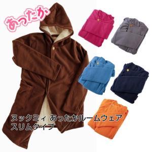 ヌックミィ あったか ルームウェア 着る毛布 かわいい スリムタイプ|atorie-moon
