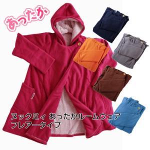 ヌックミィ あったか ルームウェア 着る毛布 かわいい フレアータイプ|atorie-moon