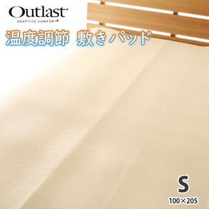 日本製 アウトラスト 快眠敷きパッド 敷パッド シングルサイズ|atorie-moon