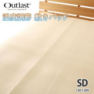 日本製 アウトラスト 快眠敷きパッド 敷パッド セミダブルサイズ|atorie-moon