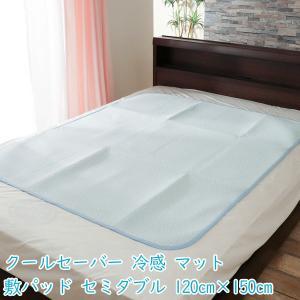 クールセーバー 冷感敷パッド セミダブルサイズ ひんやり 夏用 120cm×150cm|atorie-moon