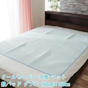 クールセーバー 冷感敷パッド ダブルサイズ ひんやり 夏用 140cm×150cm|atorie-moon