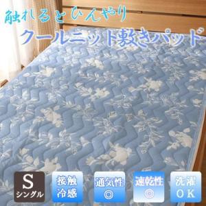 涼感素材 クールニット 敷きパッド シングル シャドーリーフ|atorie-moon