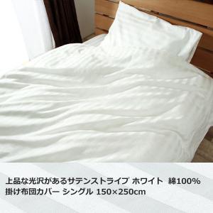 掛け布団カバー シングル  綿100% 日本製 ホワイト サテン ストライプ 150×250cm ホテル 民泊 業務用にもおすすめ 掛けカバー 掛布団カバー|atorie-moon