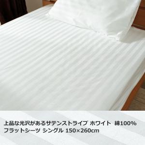 新生活応援 敷き布団カバー フラットシーツ シングル 綿100% 日本製 ホワイト サテン ストライプ 150×260cm ホテル 民泊 業務用にもおすすめ|atorie-moon