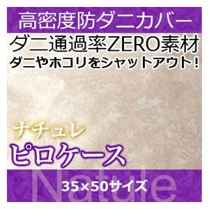 日本製 高密度 防ダニカバー 枕カバー ナチュレ 35×50cm|atorie-moon