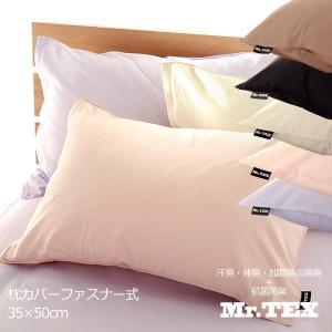 日本製 Mr.TEXミスターテックス 抗菌 防臭 消臭 枕カバー ピロケース 35×50サイズ|atorie-moon