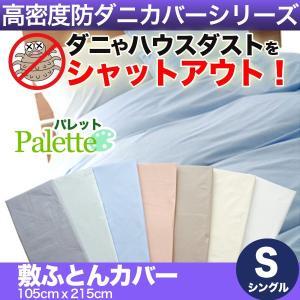日本製 高密度 防ダニカバー 敷き布団カバー 敷布団カバー パレット シングルサイズ|atorie-moon