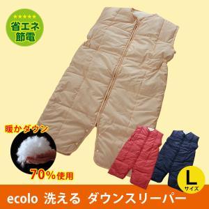 羽毛 スリーパー Lサイズ ボア 子供 キッズ 大人 部屋着 着る毛布 ルームウェア 防寒 寝具 ecolo atorie-moon