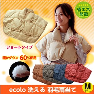 洗える 羽毛 肩当て Mサイズ 冷え対策 着る毛布 あったかグッズ ecolo|atorie-moon