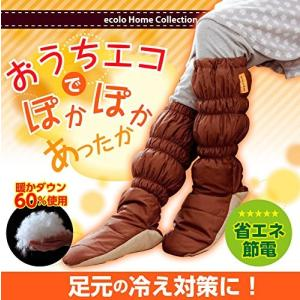 ラッピング承ります!クリスマスギフトに最適 贈り物 ギフト ecolo 洗える 羽毛 ルームブーツ 冷え対策|atorie-moon