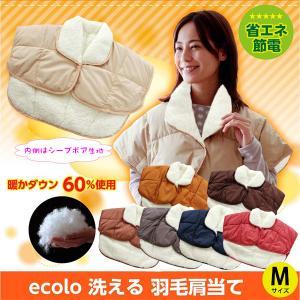 洗える 羽毛 肩当て ダウン 裏側 シープボア もこもこ Mサイズ 着る毛布 寒さ対策グッズ ecolo atorie-moon