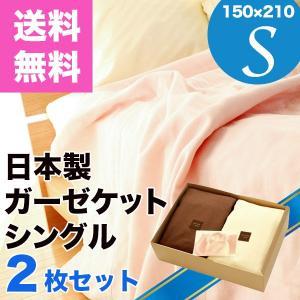 ギフトにオススメ!日本製 ふわふわシフォンガーゼ シングルサイズ 2枚セット|atorie-moon