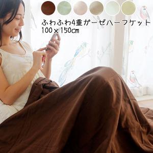 日本製 ふわふわ やわらか シフォンガーゼ 4重ガーゼ ガーゼケット ハーフケット|atorie-moon