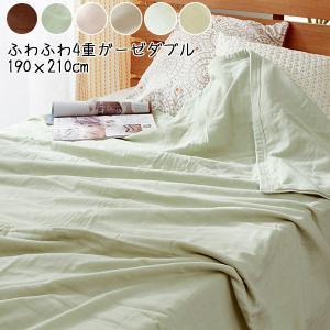 日本製 ふわふわ やわらか シフォンガーゼケット 4重ガーゼ ガーゼケット ダブルサイズ|atorie-moon