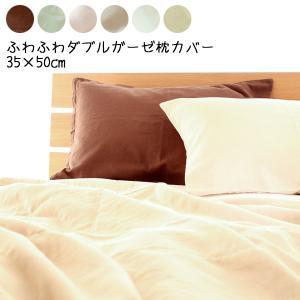 日本製 ふわふわ やわらか シフォンガーゼ ピロケース 枕カバー 35x50cm|atorie-moon