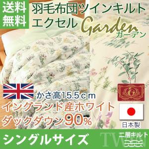羽毛布団 ツインキルト ガーデン エクセル イングランドダウン90% シングルサイズ 10P27Jun14|atorie-moon