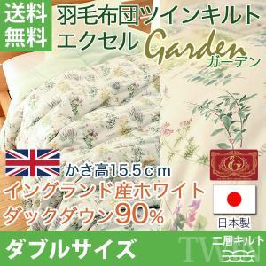羽毛布団 ツインキルト ガーデン エクセル イングランドダウン90% ダブルサイズ|atorie-moon