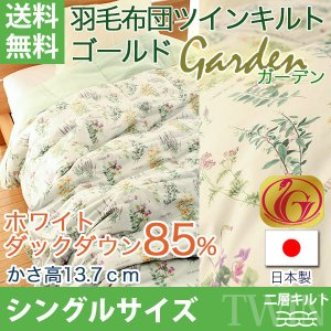 羽毛布団 ツインキルト ガーデン ゴールド ホワイトダックダウン85% シングルサイズ|atorie-moon