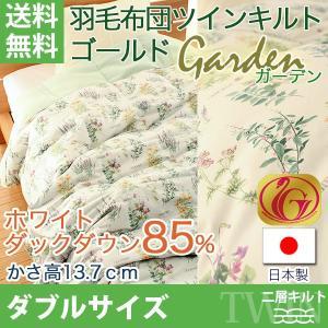 羽毛布団 ツインキルト ガーデン ゴールド ホワイトダックダウン85% ダブルサイズ|atorie-moon