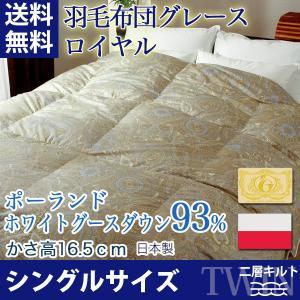 高級 羽毛布団 グレース ポーランドホワイトグースダウン93% シングルロングサイズ ロイヤルゴールドラベル ツインキルト 超長綿80サテン|atorie-moon