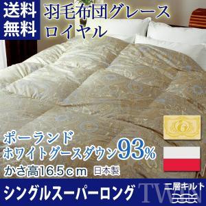 高級 羽毛布団 グレース ポーランドホワイトグースダウン93% ロイヤルゴールドラベル シングルスーパーロングサイズ ツインキルト 超長綿80サテン|atorie-moon