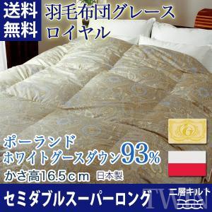 高級 羽毛布団  グレース  ポーランドホワイトグースダウン93%  ロイヤルゴールドラベル セミダブルスーパーロングサイズ ツインキルト 超長綿80サテン|atorie-moon