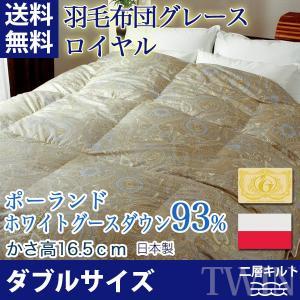 高級 羽毛布団 グレース ポーランドホワイトグースダウン93% ダブルロングサイズ ロイヤルゴールドラベル ツインキルト 超長綿80サテン|atorie-moon