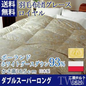 高級 羽毛布団 グレース ポーランドホワイトグースダウン93% ロイヤルゴールドラベル ダブルスーパーロングサイズ ツインキルト 超長綿80サテン|atorie-moon