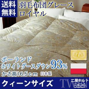 高級 羽毛布団 グレース ポーランドホワイトグースダウン93% クイーンサイズ ロイヤルゴールドラベル ツインキルト 超長綿80サテン|atorie-moon