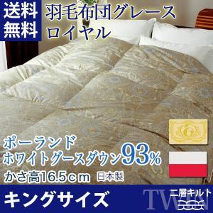 高級 羽毛布団 グレース ポーランドホワイトグースダウン93% キングサイズ ロイヤルゴールドラベル ツインキルト 超長綿80サテン|atorie-moon
