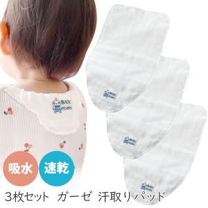 3枚セット 汗取りパッド ベビー 新生児 赤ちゃん 背中 4重 ガーゼ 吸水 速乾 シフォンガーゼ 汗取りインナー 保温性 日本製 出産祝い ギフト 汗取りパット atorie-moon