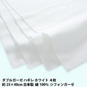 ダブルガーゼ 生地 ハギレ ホワイト 4枚セット 約25×40cm マスク ハンカチ 手芸製作に 日本製 綿100% シフォンガーゼ|atorie-moon