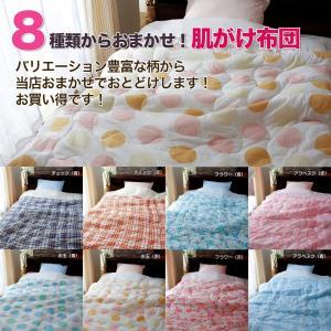 8種類からおまかせ!夏用 肌掛け布団 掛け布団 ケット シングルサイズ|atorie-moon