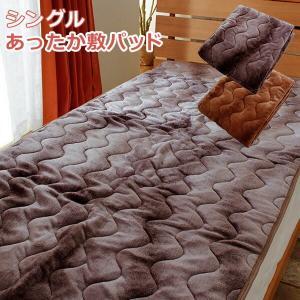 ふんわり ほっこり あったか 冬用 敷きパッド 敷パッド シングルサイズ|atorie-moon