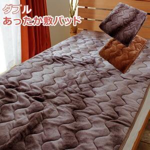 ふんわり ほっこり あったか 冬用 敷きパッド 敷パッド ダブルサイズ|atorie-moon