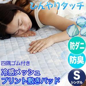 夏用 ひんやりタッチ 冷感 メッシュプリント フラワー 敷きパッド ベッドパッド 防ダニ 抗菌 防臭 シングルサイズ|atorie-moon