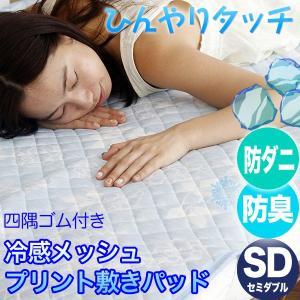 夏用 ひんやりタッチ 冷感 メッシュプリント フラワー 敷きパッド ベッドパッド 防ダニ 抗菌 防臭 セミダブルサイズ|atorie-moon