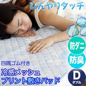 夏用 ひんやりタッチ 冷感 メッシュプリント フラワー 敷きパッド ベッドパッド 防ダニ 抗菌 防臭 ダブルサイズ|atorie-moon