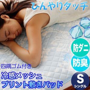 夏用 ひんやりタッチ 冷感 メッシュプリント アラベスク 敷きパッド ベッドパッド 防ダニ 抗菌 防臭 シングルサイズ|atorie-moon