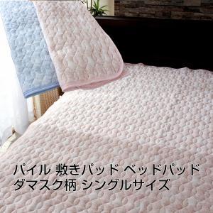 夏用 クールパス ジャガード シンカーパイル 敷きパッド 敷パッド ベッドパッド ダマスク シングルサイズ|atorie-moon