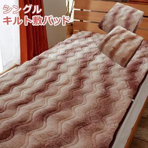 ふわふわ あったか 冬用 キルト 敷きパッド 敷パッド シングルサイズ|atorie-moon