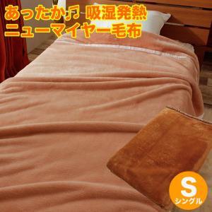 あったか 冬用 吸湿発熱 ニューマイヤー 毛布 ブランケット シングルサイズ|atorie-moon