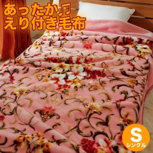 あったか 冬用 衿付き 衿付け合わせ 毛布 ブランケット リリー フラワー 花柄 ピンク シングルサイズ|atorie-moon