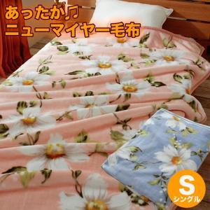 あったか 冬用 ニューマイヤー 毛布 ブランケット ファニー シングルサイズ|atorie-moon