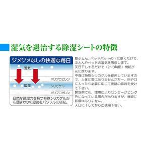 除湿シート 湿気取りシート シングルサイズ 90cm×180cm 除湿センサー付き|atorie-moon|03
