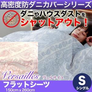 日本製 高密度 防ダニカバー フラットシーツ ヴェルサイユ シングルサイズ|atorie-moon