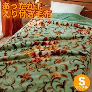 あったか 冬用 衿付き 衿付け合わせ 毛布 ブランケット リリー フラワー 花柄 グリーン シングルサイズ|atorie-moon