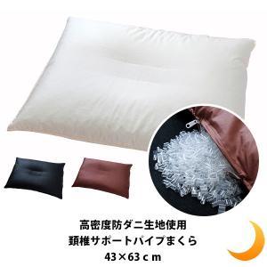 頚椎サポート パイプ枕 まくら ピロー パイプ 43cm×63cm 高密度防ダニ生地使用 高さ調節OK atorie-moon